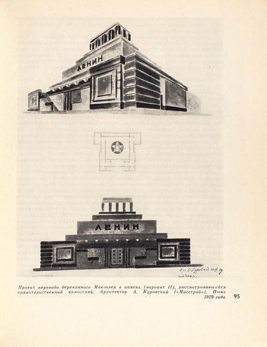 Хан-Магомедов, С.Мавзолей Ленина. История создания иархитектура. М.: Просвещение, 1972.
