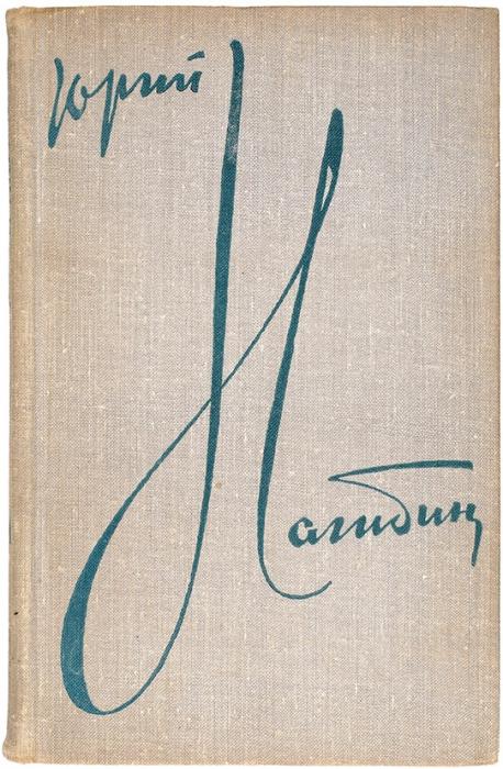 Нагибин, Ю. [автограф] Избранные произведения. Т. 1. Рассказы. М.: Художественная литература, 1973.