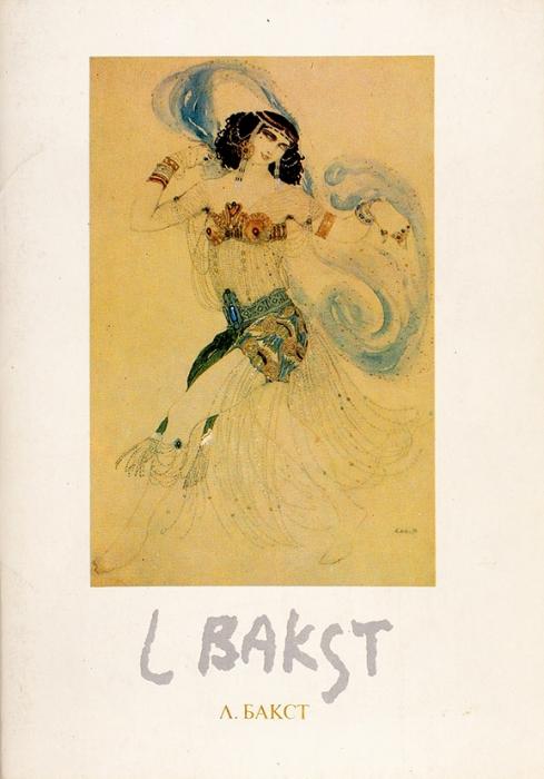 Бакст, Л.Комплект из16цветных открыток. Л.: Аврора, 1973.