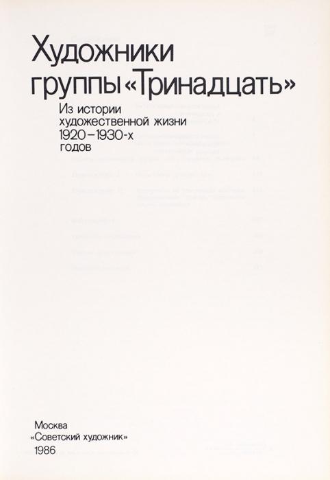 [Отуспеха доразгрома...] Художники группы «13»: изистории художественной жизни 1920-1930-х годов. М.: Советский художник, 1986.