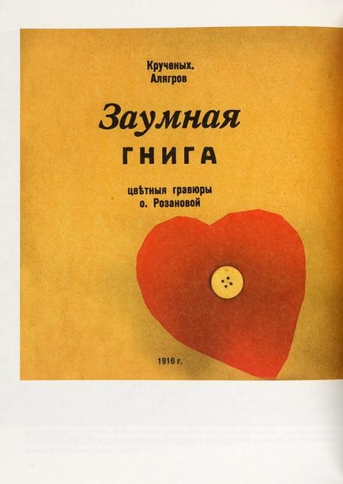 Будетлянский клич! Футуристическая книга. М., 2006.