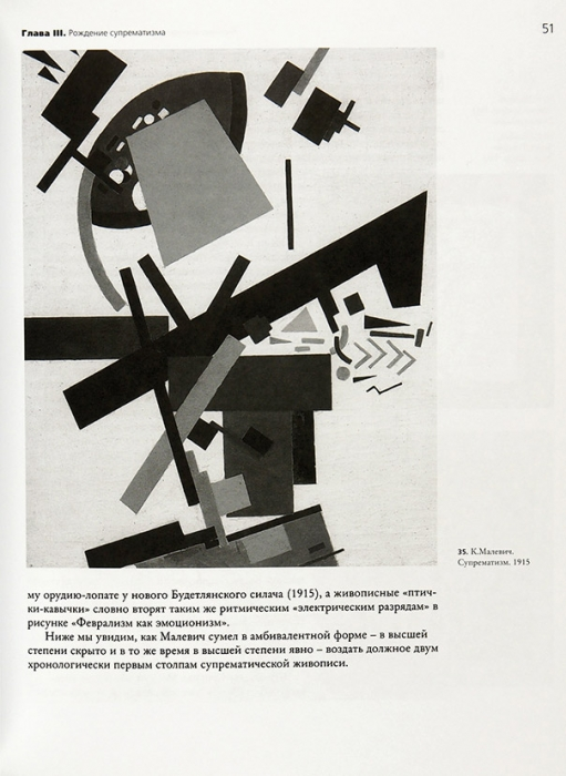 [Супремус, неувидевший свет...] Шатских, А.Казимир Малевич иобщество Супремус. М.: Три квадрата, 2009.