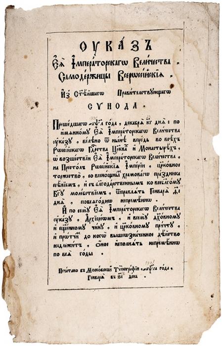 Указ императрицы Анны Иоанновны изСвятейшего Синода [опраздновании дня ееприглашения напрестол вовсех церквах] от23декабря 1730года. [Накириллице]. Печатано вМосковской типографии, Генваря в16день 1731года.