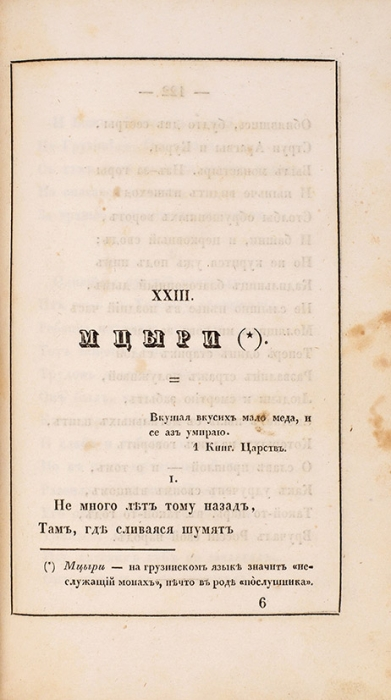 [Вожделение библиофила] Лермонтов, М.Стихотворения. СПб.: Тип. Ильи Глазунова иК°, 1840.