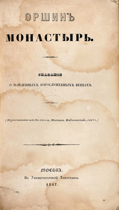 [Коншин, Н., автограф] Оршин монастырь. Сказание онайденных богослужебных вещах. М.: Университетская тип., 1847.
