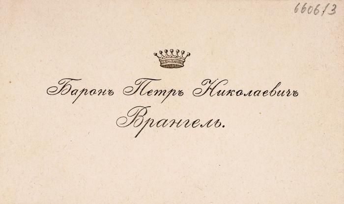 Собственноручное письмо черного барона Петра Николаевича Врангеля насобственной визитной карточке. Дат. 27февраля 1895г.
