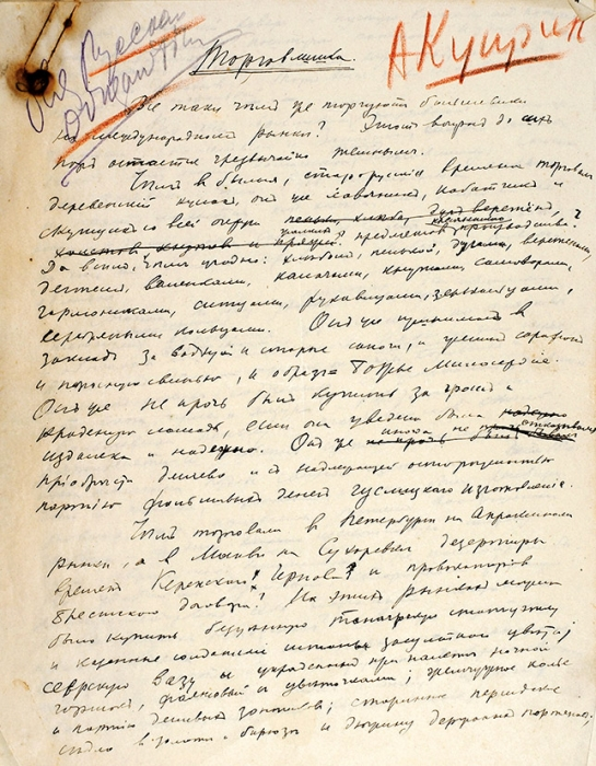 Рукописи А.И. Куприна: 3статьи справками иписьмо кС.Ф. Штерну. [1920].
