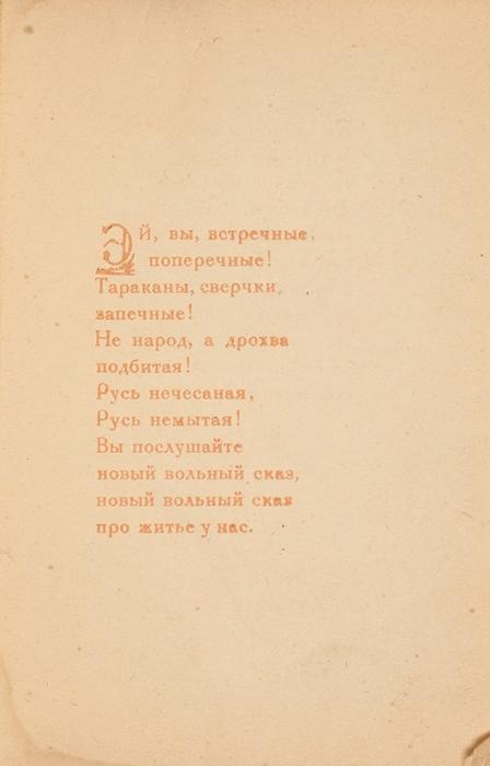 [Тираж 50экз.] Есенин, С.Песнь овеликом походе. Новый вольный сказ про житье унас. М., 1926.