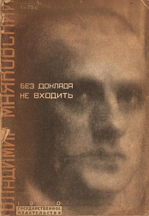 Маяковский, В.Без доклада невходить/ обл. С.Я. Сенькина. М.; Л.: ГИЗ, 1930.