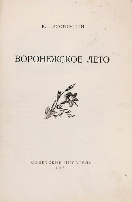 [Чрезвычайная редкость. Тираж 12экз.] Паустовский, К.Воронежское лето. [М.]: Советский писатель, 1951.