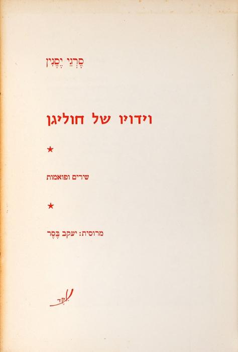Есенин, С.Исповедь хулигана/ пер. Я.Бессер. [Наиврите]. Тель-Авив, 1970.