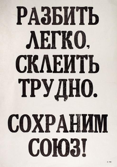 Плакат «Разбить легко, склеить трудно. Сохраним Союз!». Б. м., 1991.