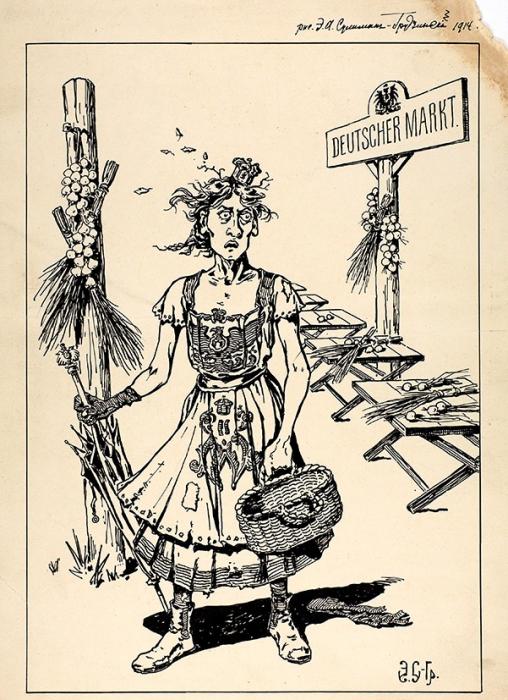 Сулиман-Грудзинский Эдмунд Адамович (1854–1916) «Немецкий рынок». 1914. Бумага, тушь, перо, 30,5x22,5см.