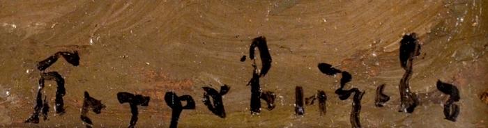 [Собрание М.П. Сокольникова] Петровичев Петр Иванович (1874-1947) «Вечерний мотив». 1914. Картон, масло, 14,5x19,8см.