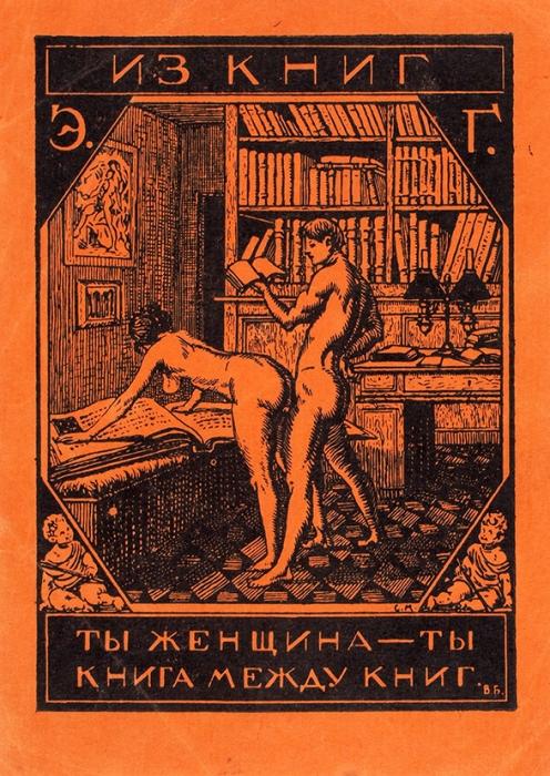 [Собрание М.П. Сокольникова] Неизвестный художник. Экслибрис Э. Голлербаха. 1920-е. Бумага, ксилография, 9,5x6,7см (лист), 8,2x5,8см (оттиск).