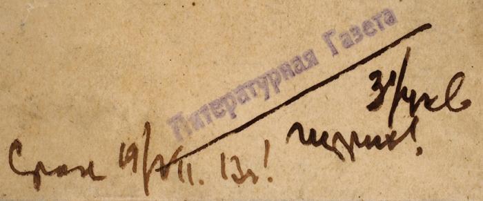 Елисеев Константин Степанович (1890–1968) «Бернард Шоу». 1931. Бумага (калька), тушь, кисть, 25x19,2см.