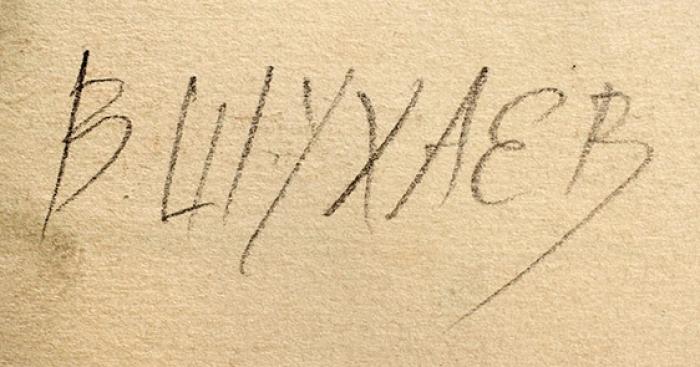 Шухаев Василий Иванович (1887–1973) Эскиз театрального костюма. 1930-е—1940-е. Бумага, смешанная техника, 31x22см.