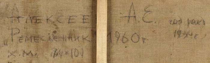 [Собрание наследников художника] Алексеев Адольф Евгеньевич (1934–2000) «Ремесленник». 1960. Холст, масло, 74x101см.