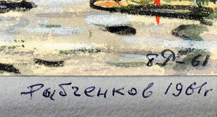 [Собрание М.П. Сокольникова] Рыбченков Борис Фёдорович (1899–1994) «Вид наКремль». 1961. Бумага, итальянский карандаш, акварель, белила, 6x11см.