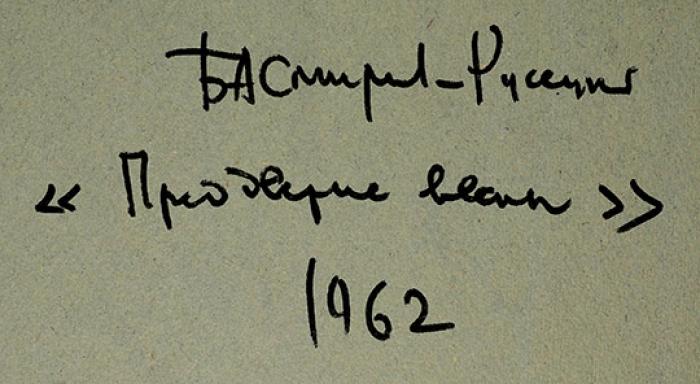 Смирнов-Русецкий Борис Алексеевич (1905–1993) «Преддверие весны». 1962. Бумага, пастель, 47,8x35,9см.
