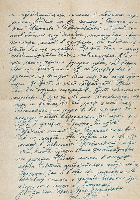 [Собрание М.П. Сокольникова] Письмо художника Н.В. Кузьмина, адресованное искусствоведу М.П. Сокольникову. 19июля 1962. Вконверте, прошедшем почту. 1лист.