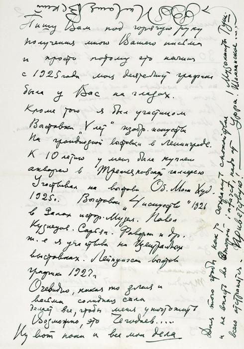 [Собрание М.П. Сокольникова] Письмо художника В.А. Милашевского, адресованное искусствоведу М.П. Сокольникову.1967. Вконверте, прошедшем почту. 2листа.