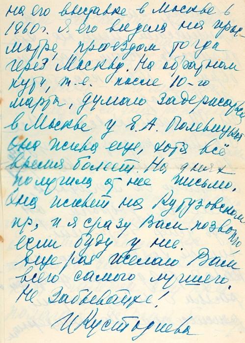 [Собрание М.П. Сокольникова] Письмо дочери художника Б.М. Кустодиева Ирины Борисовны Кустодиевой, адресованное искусствоведу М.П. Сокольникову.1968. Вконверте, прошедшем почту. 1лист.