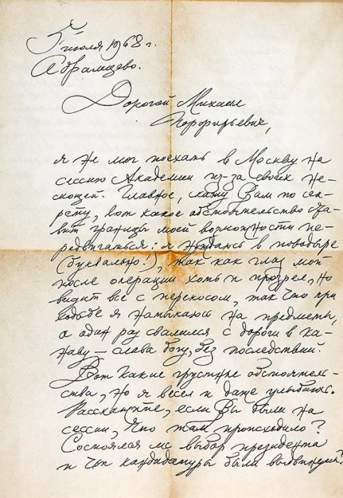 [Собрание М.П. Сокольникова] Письмо художника Н.В. Кузьмина, адресованное искусствоведу М.П. Сокольникову. 5июля 1968. Вконверте, прошедшем почту. 1лист.