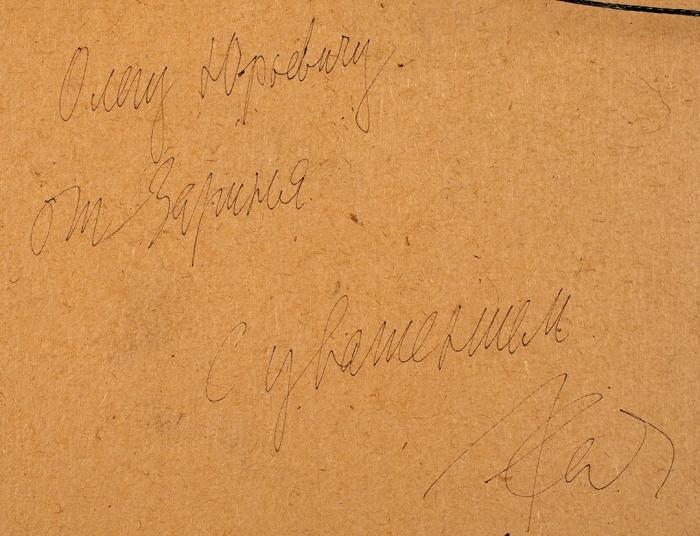 За́риньш Индулис Августович (1929–1997) «Осень». 1970. Бумага, смешанная техника, 20x25см.