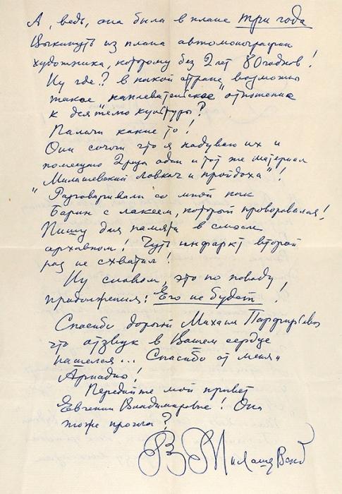 [Собрание М.П. Сокольникова] Письмо художника В.А. Милашевского, адресованное искусствоведу М.П. Сокольникову.1972. Вконверте, прошедшем почту. 1лист.