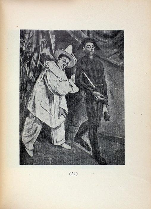 Иллюстрированный каталог Государственного музея нового западного искусства. М., 1928.