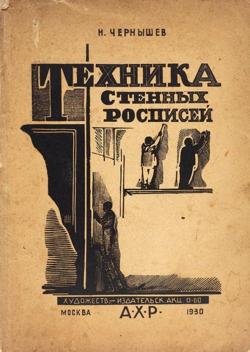 Чернышев, Н.Техника стенных росписей. М.: АХР, 1930.