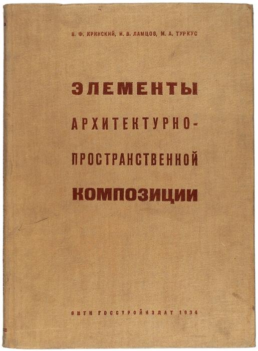 Кринский, В.Ф. идр. Элементы архитектурно-пространственной композиции. М.; Л., 1934.