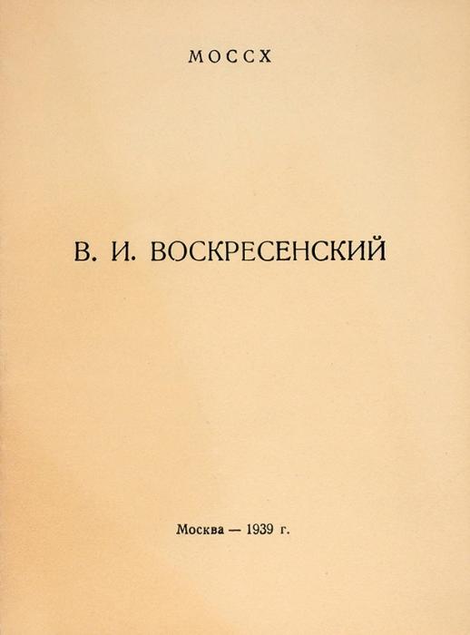 В.И. Воскресенский: каталог выставки. М., 1939.
