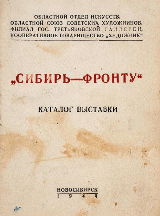 Сибирь— фронту: каталог выставки. Новосибирск, 1944.