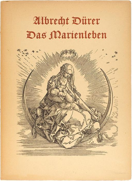 Альбрехт Дюрер. Жизнь Марии [нанем.яз.]. Дрезден, 1955.