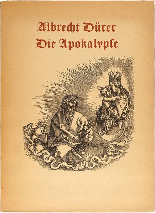 Альбрехт Дюрер. Апокалипсис [нанем.яз.]. Дрезден, 1955.