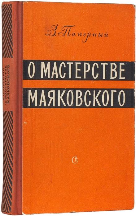 Паперный, З. [автограф] Омастерстве Маяковского. М.: Советский писатель, 1957.