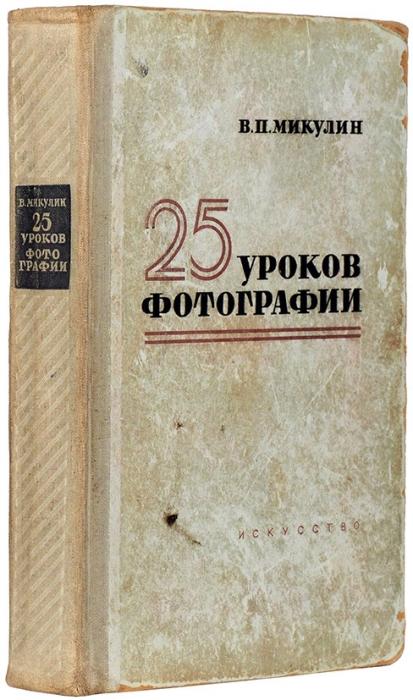 Микулин, В.Двадцать пять уроков фотографии. Практическое руководство. 11-е изд. М.: Искусство, 1958.
