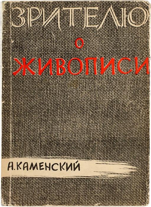 Каменский, А.Зрителю оживописи. М.: Искусство, 1959.