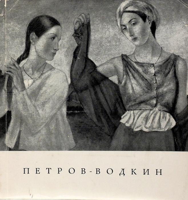 Каталог выставки произведений К.С. Петрова-Водкина, 1878-1939. М.; Л.: Советский художник, 1966.