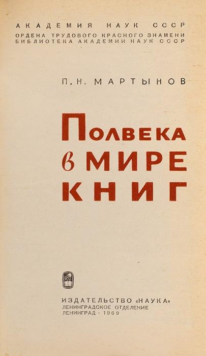 Мартынов, П.Н. Полвека вмире книг. Л.: Наука, 1969.