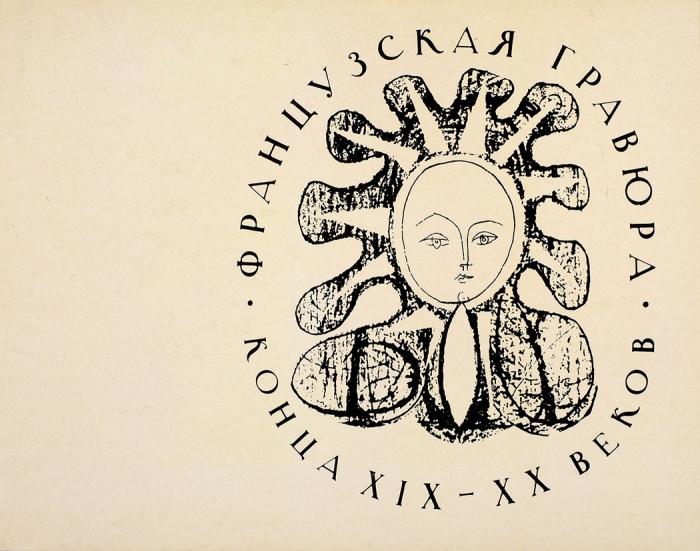 Французская гравюра конца XIX— ХХвеков: каталог. М.: Советский художник, 1973.