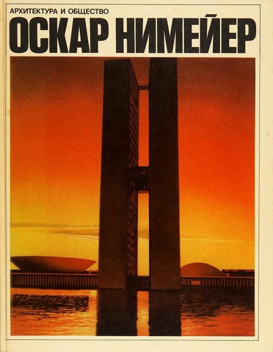 [Авангард изЮжной Америки] Оскар Нимейер: архитектурное общество . М.: Прогресс, 1975.