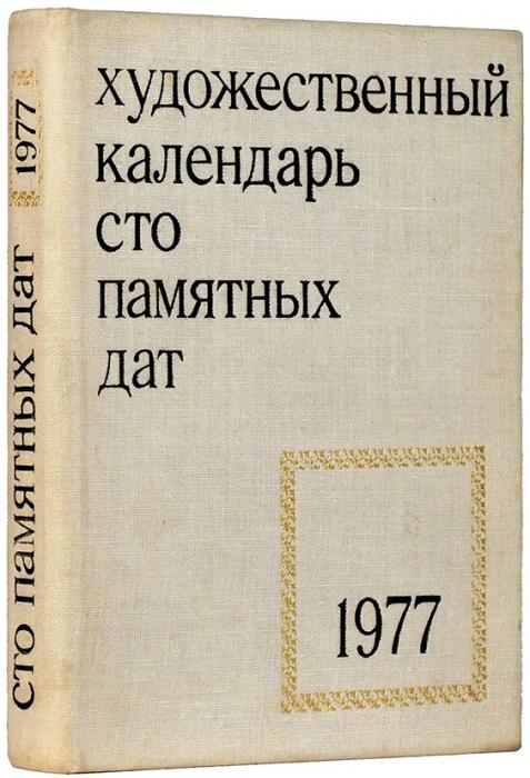 Художественный календарь «100 памятных дат»: ежегодное иллюстрированное издание/ сост. А.Сарабьянов. М.: Советский художник, 1976.