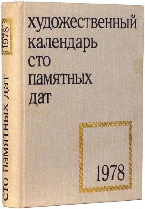 Художественный календарь «100 памятных дат»: ежегодное иллюстрированное издание/ сост. А.Сарабьянов. М.: Советский художник, 1977.