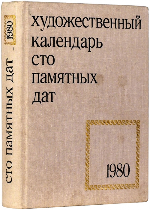 Художественный календарь «100 памятных дат»: ежегодное иллюстрированное издание сост. А.Сарабьянов. М.: Советский художник, 1979.