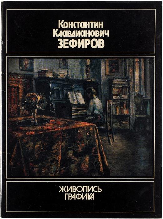 Константин Клавдианович Зефиров, 1879-1960. Живопись, графика. Каталог выставки. М.: Советский художник, 1984.