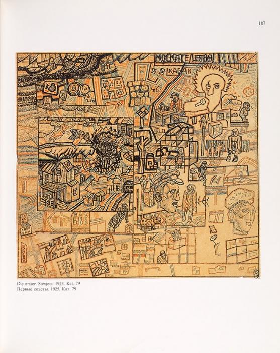 Павел Филонов иего школа: каталог выставки ГРМ совместно сГородским Кунстхалле вДюссельдорфе. Кельн, 1990.