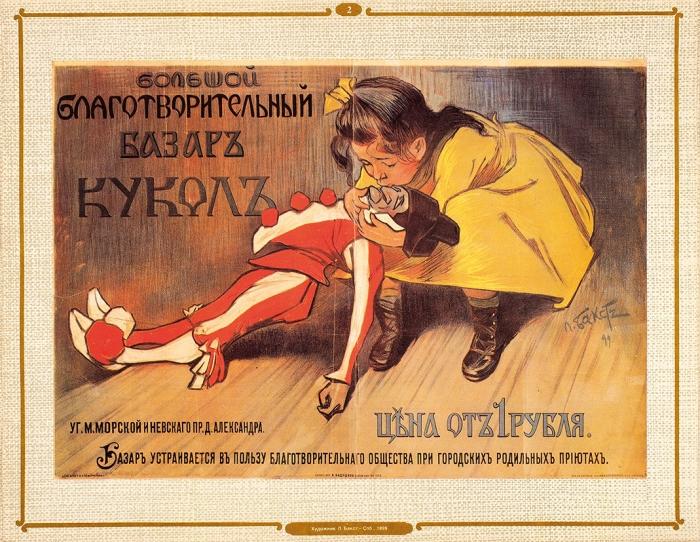 Русский благотворительный плакат: папка с12плакатами вобложке. М.: Панорама, 1991.